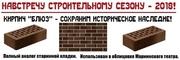 ОАО Голицынсий керамический завод